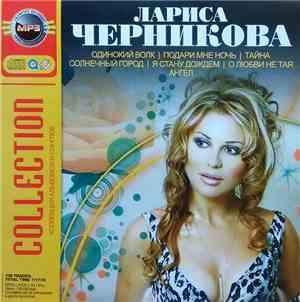 Лариса Черникова - MP3 Collection